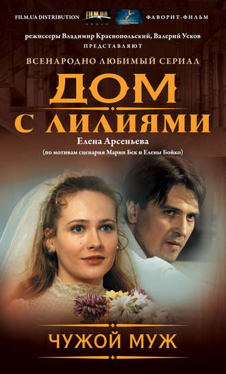 Елена Арсеньева, Чужой муж