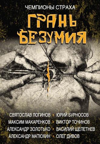 Олег Дивов, Виктор Точинов, Грань безумия