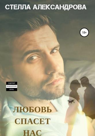 Светлана Усачева, Любовь спасет нас