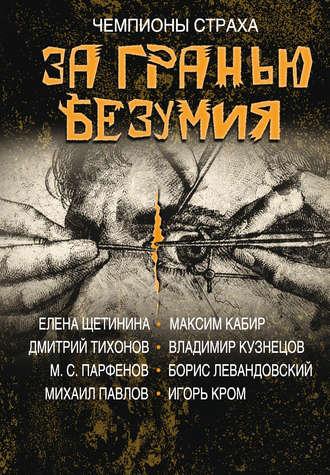 Максим Кабир, Дмитрий Тихонов, За гранью безумия
