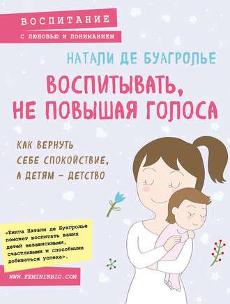 Натали Де Буагролье, Воспитывать, не повышая голоса. Как вернуть себе спокойствие, а детям – детство