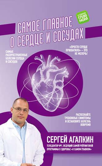 Сергей Агапкин, Самое главное о сердце и сосудах