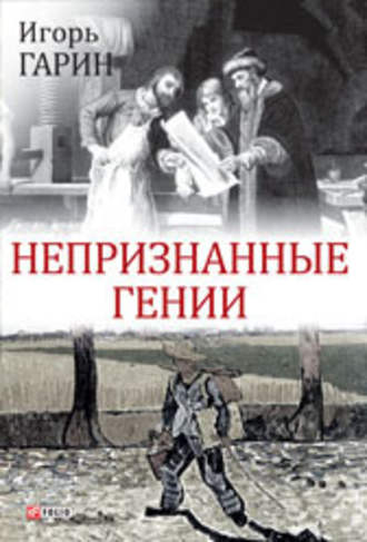 Игорь Гарин, Непризнанные гении