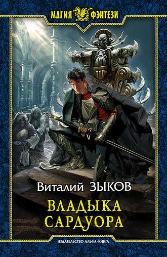 Виталий Зыков, Владыка Сардуора