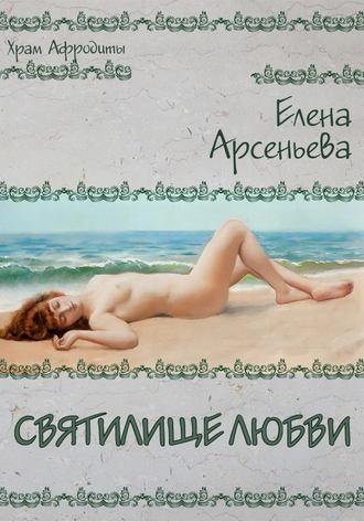 Елена Арсеньева, Никарета: святилище любви