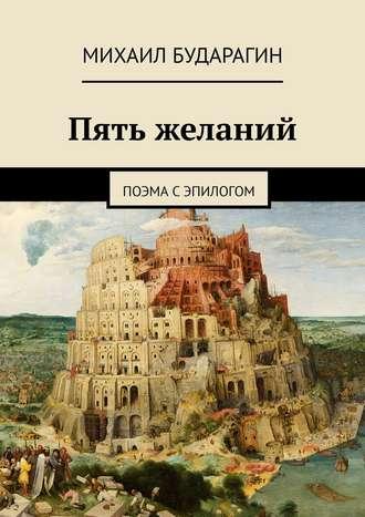 Михаил Бударагин, Пять желаний