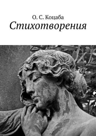 О. Коцаба, Стихотворения