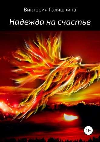 Виктория Галяшкина, Надежда на счастье
