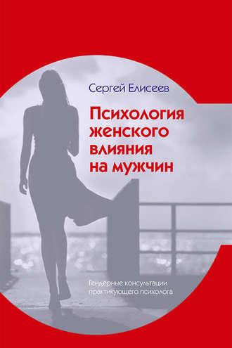 Сергей Елисеев, Психология женского влияния на мужчин