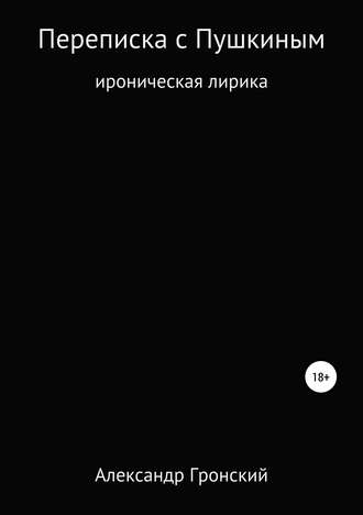 Александр Гронский, Переписка с Пушкиным