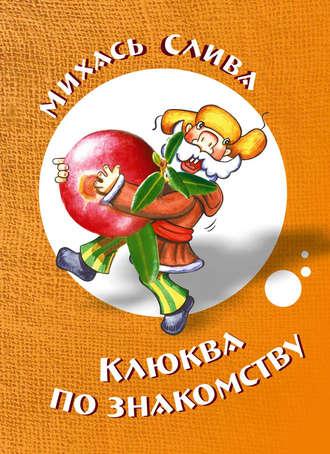 Михась Слива, Клюква по знакомству