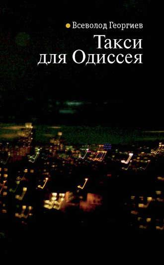 Всеволод Георгиев, Такси для Одиссея
