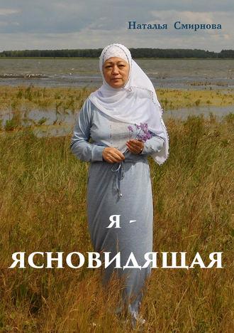 Наталья Смирнова, Я – ясновидящая