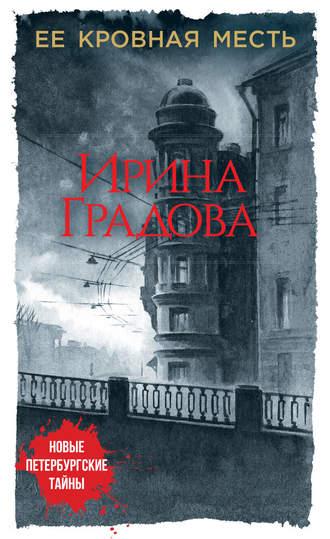 Ирина Градова, Ее кровная месть