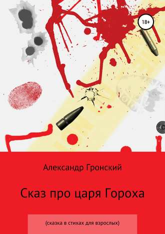 Александр Гронский, Сказ про царя Гороха