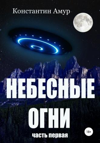 Константин Амур, Небесные огни. Часть первая