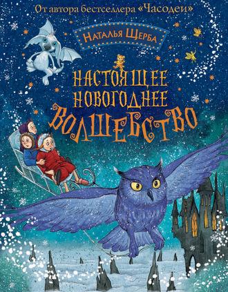 Наталья Щерба, Настоящее новогоднее волшебство (сборник)