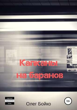 Олег Бойко, Капканы на баранов