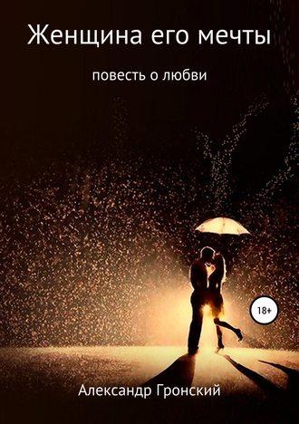Александр Гронский, Женщина его мечты