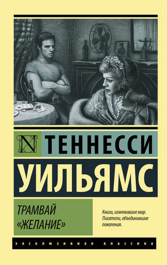 Теннесси Уильямс, Трамвай «Желание» (сборник)