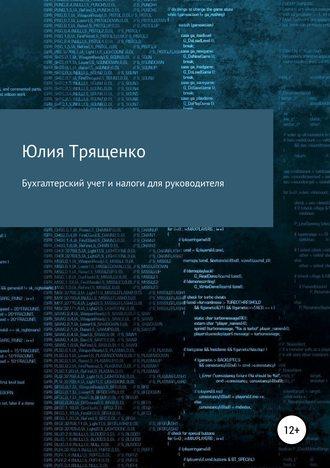 Юлия Трященко, Бухгалтерский учет и налоги для руководителя