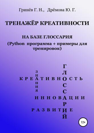 Геннадий Гринёв, Юлия Дрёмова, Тренажер креативности на базе глоссария (Python программа + примеры для тренировок)