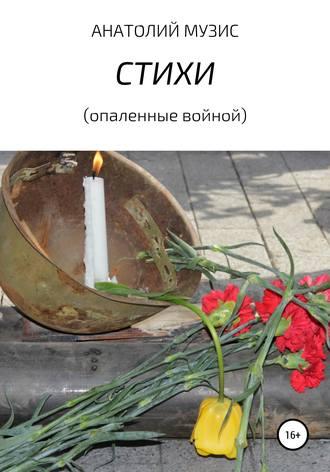 Анатолий Музис, Стихи (опаленные войной)