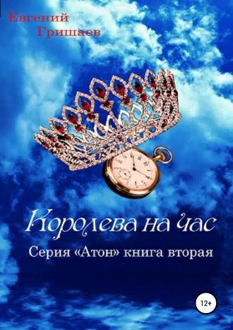 Евгений Гришаев, Атон. Королева на час
