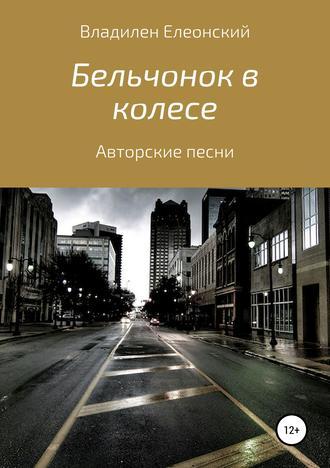 Владилен Елеонский, Бельчонок в колесе. Три песенных альбома