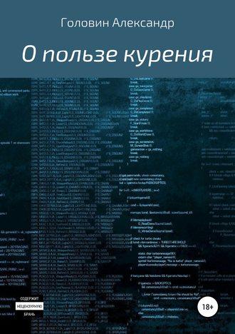 Александр Головин, О пользе курения