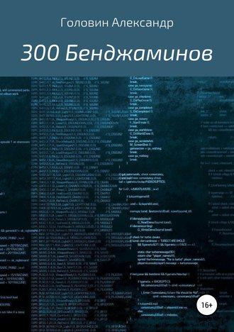 Александр Головин, 300 Бенджаминов