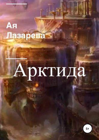 Ая Лазарева, Арктида