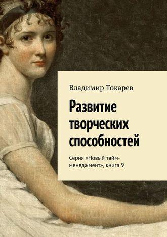 Владимир Токарев, Принятие решений в личной жизни и развитие творческих способностей. Новый тайм-менеджмент