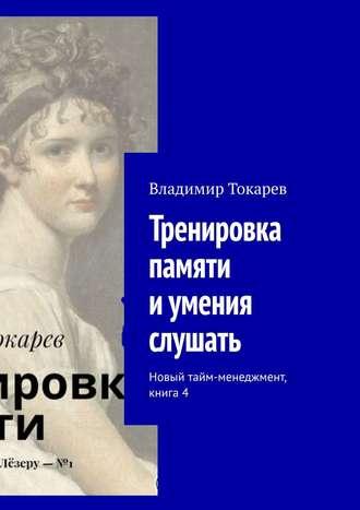 Владимир Токарев, Тренировка памяти иумения слушать. Новый тайм-менеджмент
