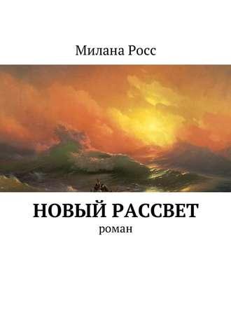 Милана Росс, Новый рассвет. Роман