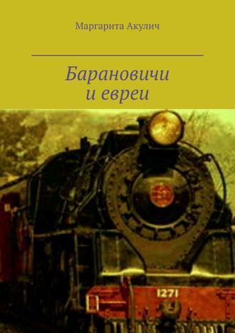 Маргарита Акулич, Барановичи иевреи. История, Холокост, наши дни
