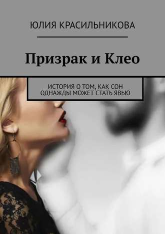 Юлия Красильникова, Призрак иКлео. История о том, как сон однажды может стать явью
