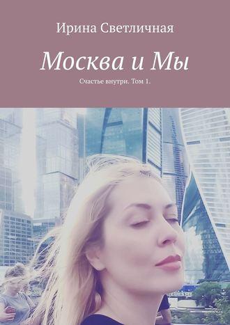 Ирина Светличная, Москва иМы. Счастье внутри. Том 1