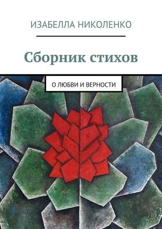 Изабелла Николенко, Сборник стихов. О любви и верности