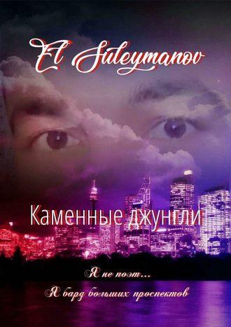 El Suleymanov, Каменные джунгли. Я не поэт… Я бард больших проспектов…