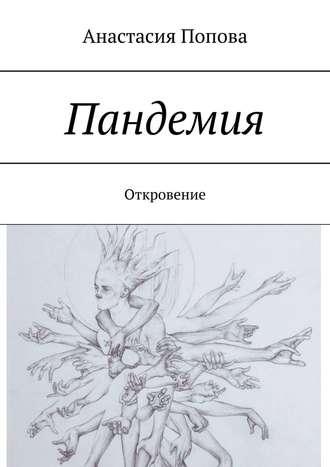 Анастасия Попова, Пандемия. Откровение