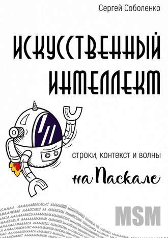 Сергей Соболенко, Искусственный интеллект. Строки, контекст и волны на Паскале