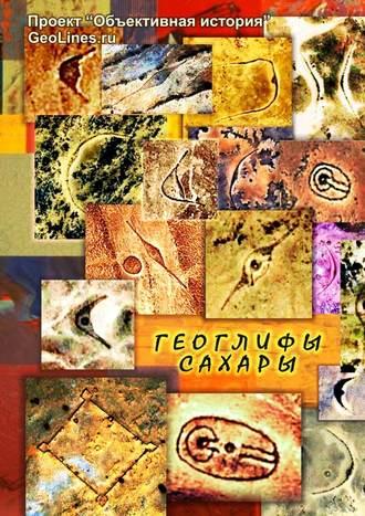 Тамара Борисова, Геоглифы Сахары. Проект «Объективная история»