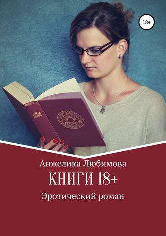 Анжелика Любимова, Книги 18+
