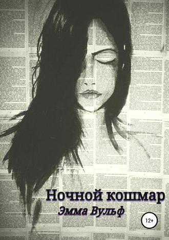 Эмма Вульф, Ночной кошмар