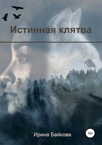 Ирина Байкова, Истинная клятва