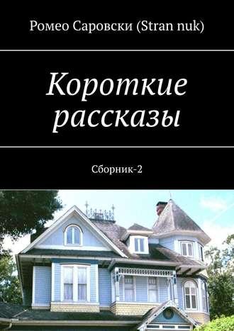 Роман Чукмасов (Strannuk), Короткие рассказы. Сборник-2