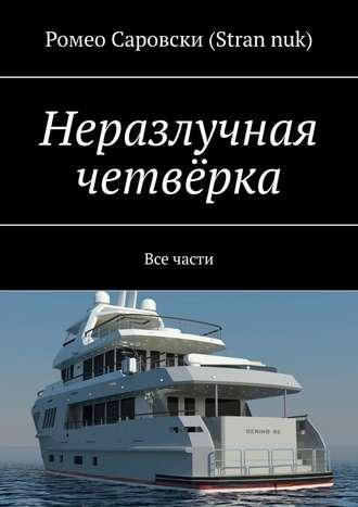 Роман Чукмасов (Strannuk), Неразлучная четвёрка. Все части
