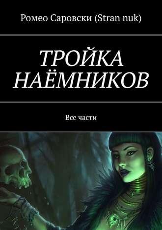 Роман Чукмасов (Strannuk), Тройка наёмников. Все части