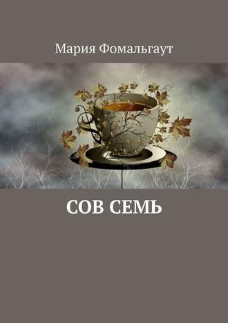 Мария Фомальгаут, СовСемь